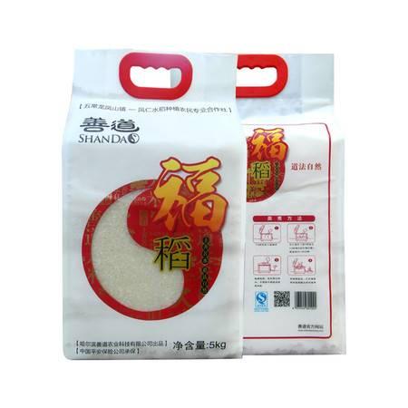 善道福稻五常优质稻花香大米5kg 新米