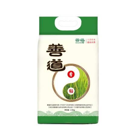 善道 香稻五常大米优质长粒香大米东北大米2.5kg包装