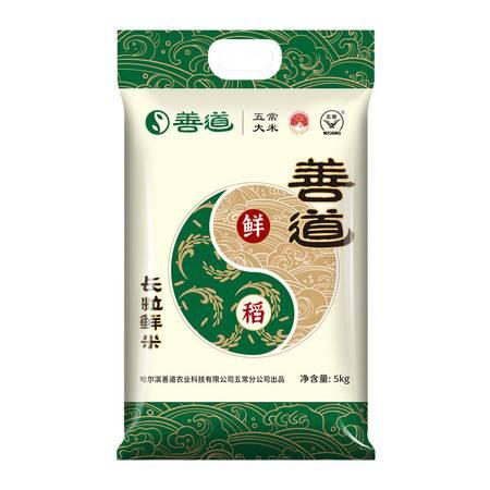 善道 五常优选长粒鲜米东北大米5kg真空包装