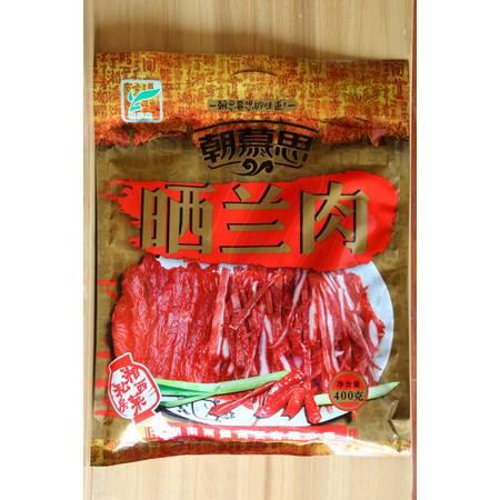 【扶贫助农】邮三湘 怀化沅陵 湘西特产沅陵晒兰肉400g 包邮