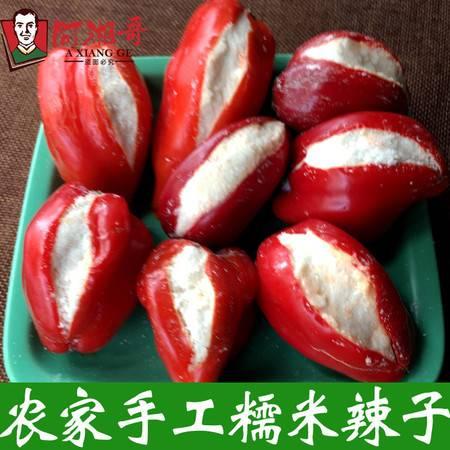 湖南贵州湘西沅陵农家土特产自制糯米包辣子粉渣鱼儿辣椒子糯米粉250g 包邮