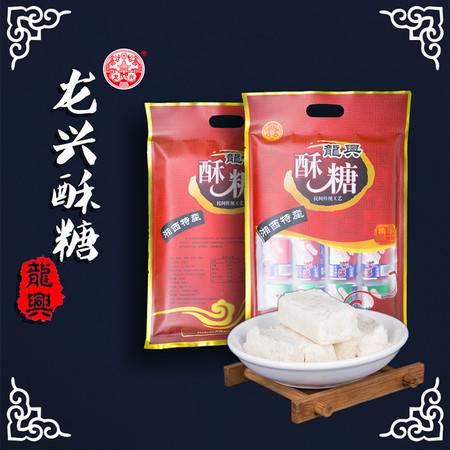 湘西特产沅陵龙兴酥糖400g*2袋  包邮