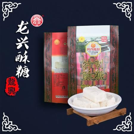 正宗湖南湘西特产沅陵手工糕点 龙兴特质酥糖450g*2袋 包邮