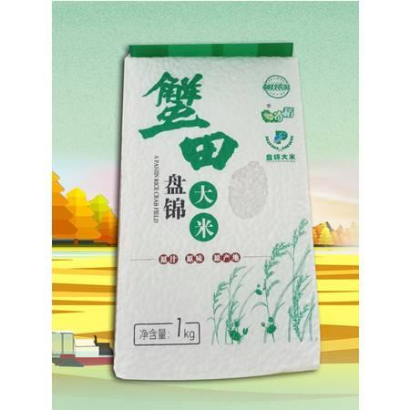 【邮政农品】一寄稻盘锦大米 蟹田大米1kg