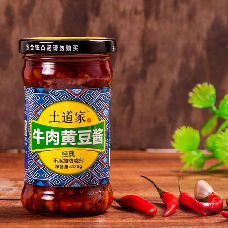 【远安馆】土道家牛肉黄豆酱经典辣椒酱湖北宜昌三峡特产200g下饭酱菜