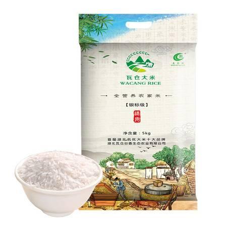 远安瓦仓当季高山冷水秋收生态稻香米 长粒大米籼米 5kg