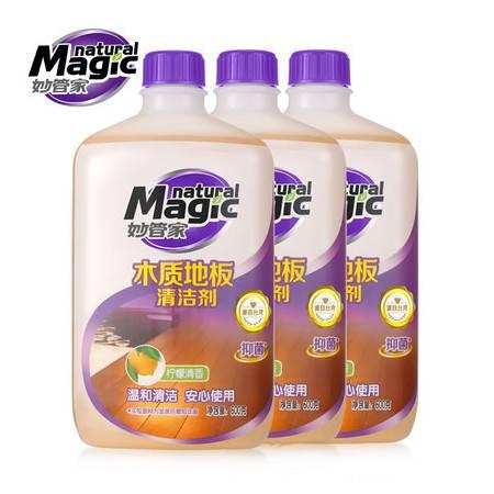 妙管家木地板清洁剂复合地板防滑剂实木复合地板强力去污3瓶装