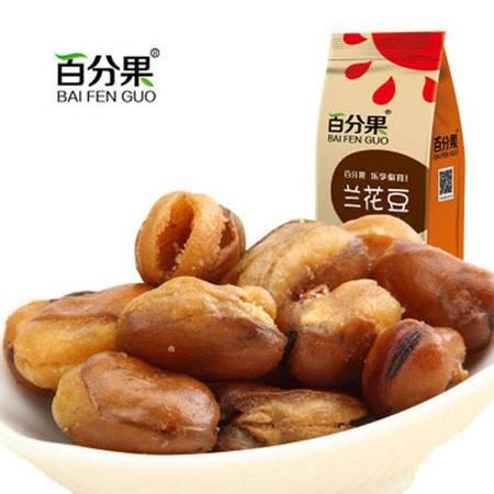 百分果 炒货休闲零食 香辣味精品蚕豆200g 兰花豆
