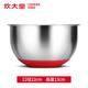 炊大皇/COOKER KING 不锈钢盆沙拉碗防滑打蛋盆蛋糕刻度烘焙碗料理碗洗菜盆22cm