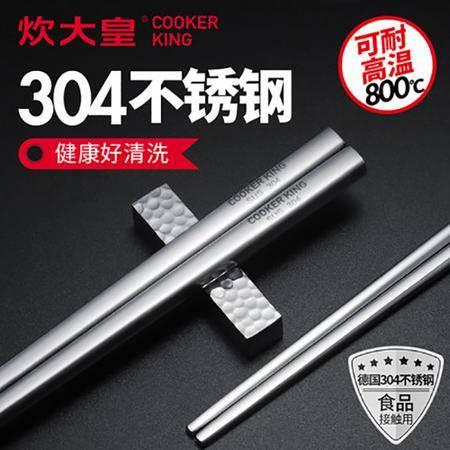 炊大皇/COOKER KING 304不锈钢筷子家用防滑筷子家庭套装方形银铁快子10双筷子