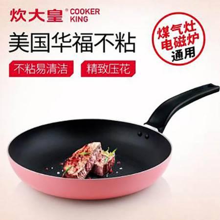 炊大皇/COOKER KING 压花煎盘平底锅无油烟炒锅煎锅不粘锅26cm