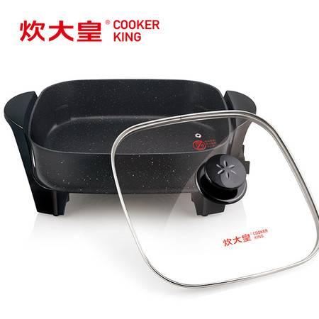 炊大皇/COOKER KING韩式电烧烤炉电热锅电火锅 无油烟不粘锅K32