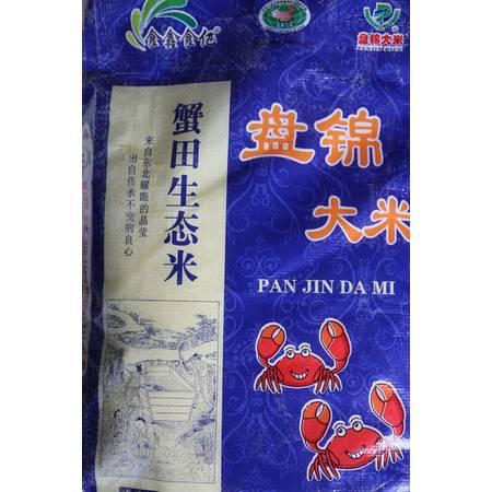 食鑫食亿 盘锦蟹田生态米