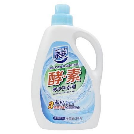 家安酵素净护洗衣液超凡净透