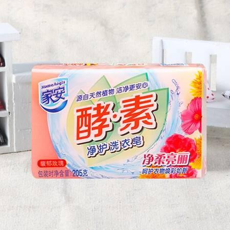 家安酵素净护洗衣皂净柔亮丽