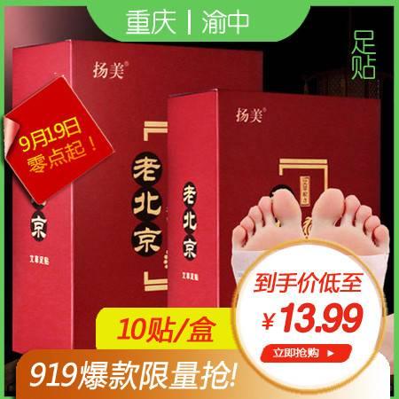 919爆款重庆渝中扬美老北京足贴10贴/盒