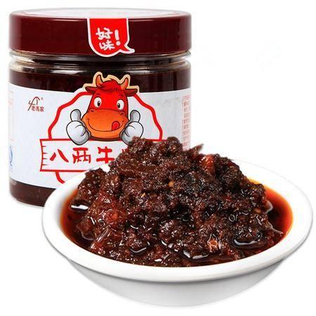 【平陆扶贫馆】山西永济老冯家牛肉酱夹馍酱麻辣酱香菇酱400g【随机发货】