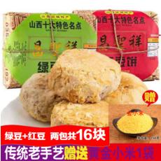 【电商扶贫】山西运城昌圣祥爱心早餐饼 绿豆饼400g送红豆饼400g 红金小米150g