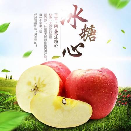 阿克苏冰糖心苹果2kg
