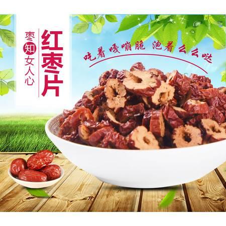 【特级】新疆若羌特级枣片250g