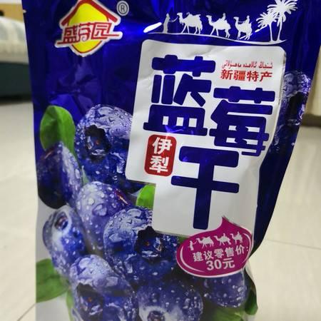 新疆伊犁蓝莓干408g