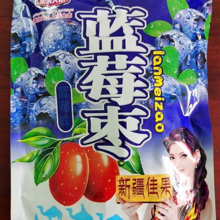 新疆蓝莓枣388g