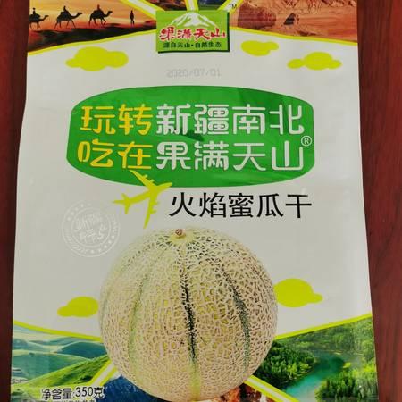 新疆火焰蜜瓜干350g