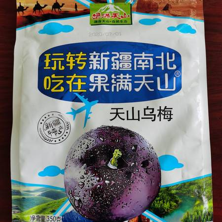 新疆果满天山乌梅350g