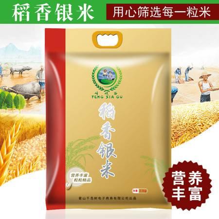 大米 新米 优选长粒香米 丝苗米 安徽大别山大米 家庭装大米 稻香银米2.5kg
