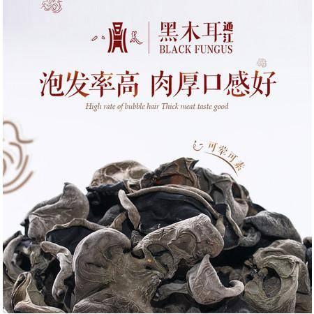【通江邮政】 通江县陈河乡青杠树黑木耳 150g 全国包邮