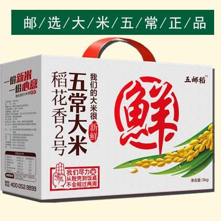 黑龙江大米 五常原产地 五邮稻 5kg 稻花香2号 盒装
