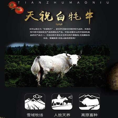 【邮乐  武威馆】天祝白牦牛(粗米龙)500g   68元  包邮
