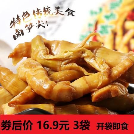 【黄山邮政 】 黄山卤笋尖 开袋即食 下饭菜 130g*3袋  2021年万单
