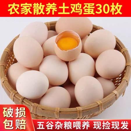 【消费扶贫】徽菜篮 农村正宗散养土鸡蛋新鲜自养草鸡纯天然月子野鸡蛋柴鸡蛋土鸡蛋30枚