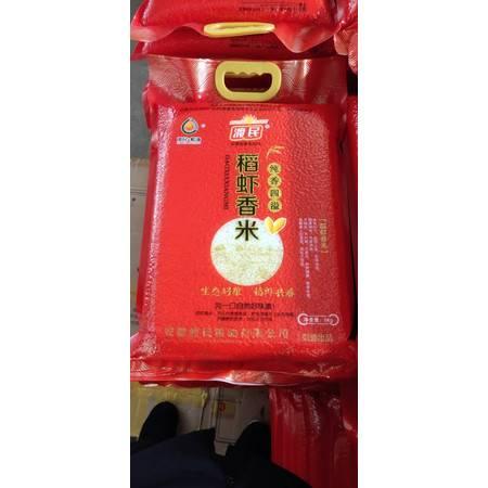【潜山抗疫扶贫】安徽正阳生态粮油有  稻虾香米 5G/袋