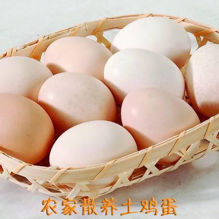 【潜山抗疫消费扶贫】正宗土鸡蛋