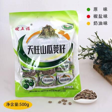 五福瓜蒌籽500g