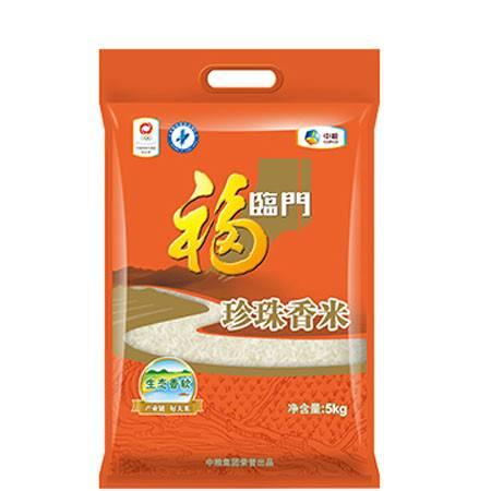 珍珠香米5kg