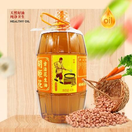 胡姬花古法花生油4L/桶 压榨一级花生油 食用油 家用 烹饪炒菜