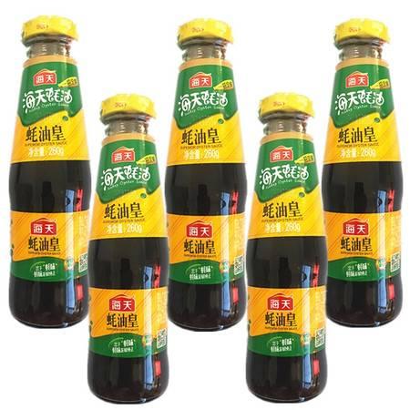 【领劵立减10元】【5瓶】海天蚝油皇260g*5瓶 蚝味浓郁 致臻之选 适用烧烤调料拌面食火锅 包邮