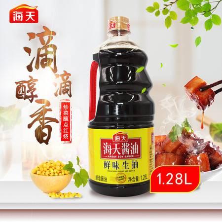 海天鲜味生抽1.28L/桶  炒菜凉拌菜调味酿造酱油调味 家用酱油