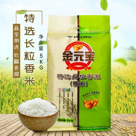 金元宝特选长粒香5千克 /袋 长粒香米 优质东北大米 包邮