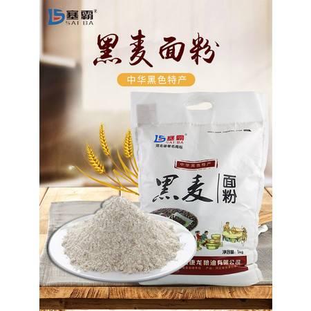 【张家口康保】黑麦面粉