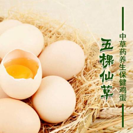 【张家口宣化】五颗仙草鸡蛋
