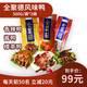 [限时降价]全聚德风味鸭组合(香辣鸭+樟茶鸭+酱鸭)500g*3袋