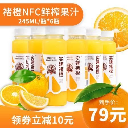 [限时特惠]褚橙NFC鲜榨果汁 无添加更健康 245ML*6瓶装 天猫售价98元