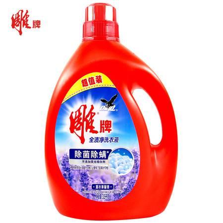 【特卖】雕牌全渍净除菌洗衣液3.5kg一大瓶7斤/瓶家庭装薰衣草香