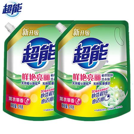 超能植翠低泡洗衣液2kg×2袋包邮批发优惠促销家庭量贩袋装