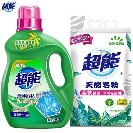 【买一送一】超能洗衣液植翠低泡2.5kg超能天然皂粉1.028kg促销装