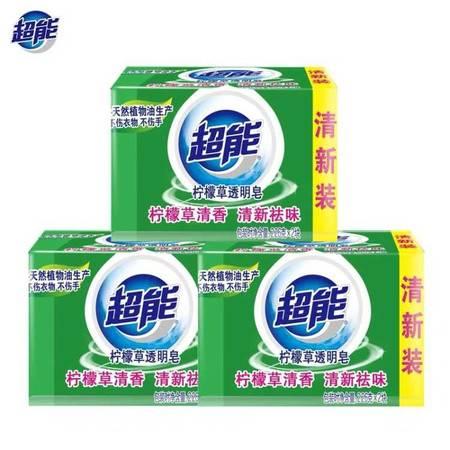 【6块】超能洗衣皂柠檬草香226g×2块*3组6块清新祛味